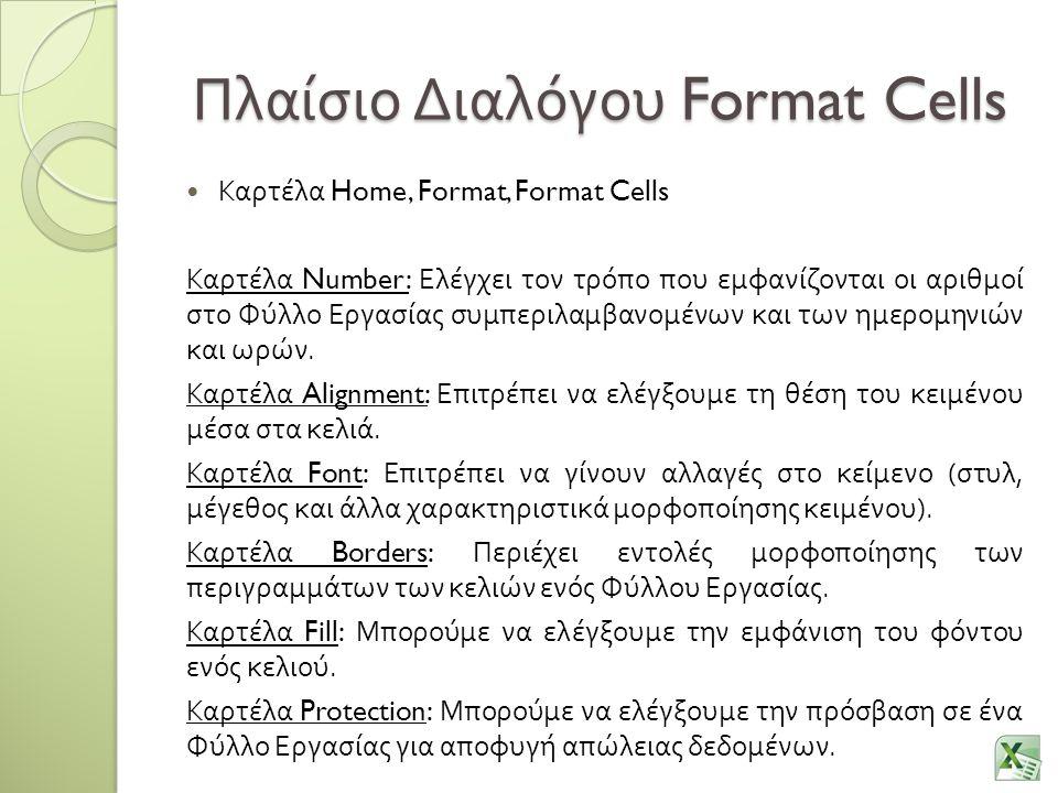 Πλαίσιο Διαλόγου Format Cells Καρτέλα Home, Format, Format Cells Καρτέλα Number: Ελέγχει τον τρόπο που εμφανίζονται οι αριθμοί στο Φύλλο Εργασίας συμπεριλαμβανομένων και των ημερομηνιών και ωρών.