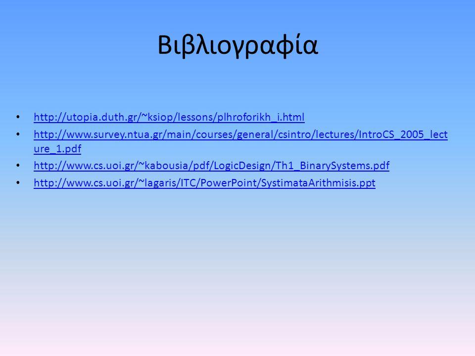 Βιβλιογραφία http://utopia.duth.gr/~ksiop/lessons/plhroforikh_i.html http://www.survey.ntua.gr/main/courses/general/csintro/lectures/IntroCS_2005_lect