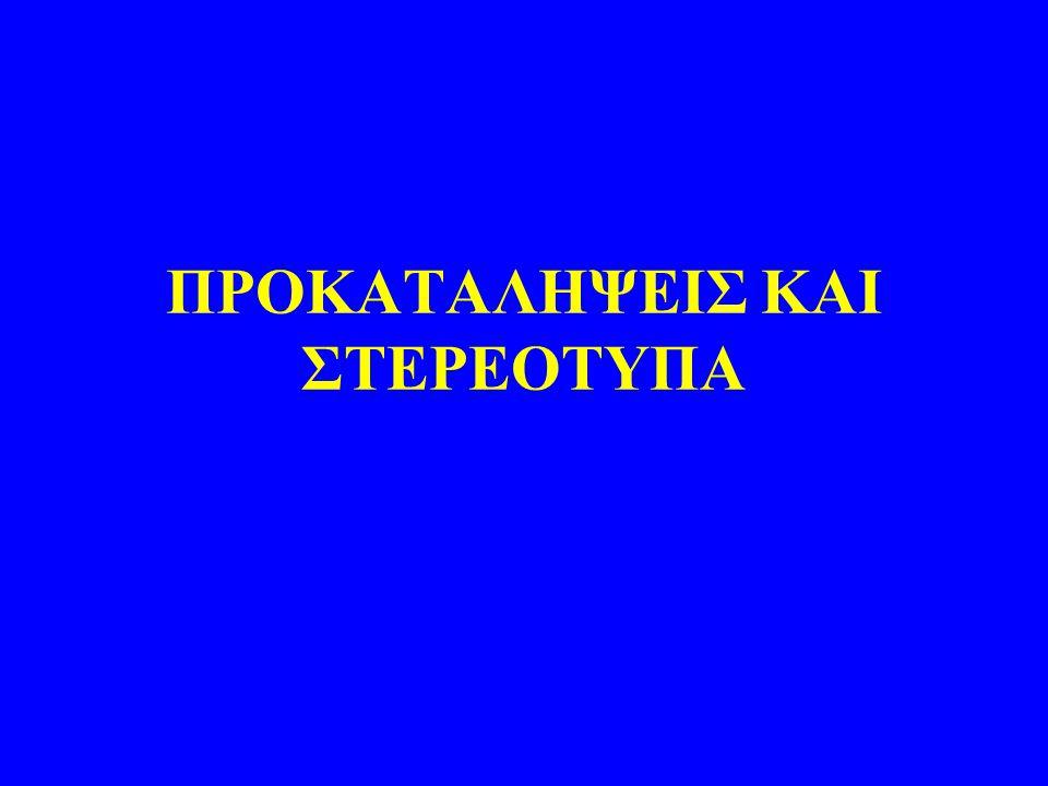 KOIΝΩΝΙΚΗ ΨΥΧΟΛΟΓΙΑ Μάθημα 2 Γκέκα Μαρία Πανεπιστήμιο Kρήτης mgeka1@yahoo.com mgeka1@yahoo.com