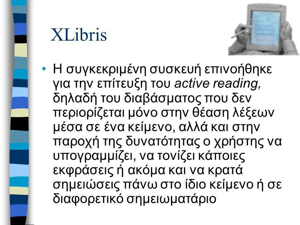 XLibris Η συγκεκριμένη συσκευή επινοήθηκε για την επίτευξη του active reading, δηλαδή του διαβάσματος που δεν περιορίζεται μόνο στην θέαση λέξεων μέσα