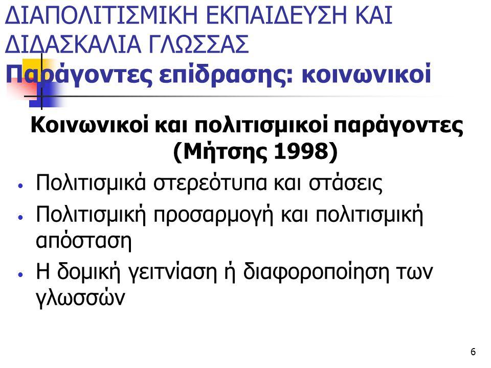 7 ΔΙΑΠΟΛΙΤΙΣΜΙΚΗ ΕΚΠΑΙΔΕΥΣΗ ΚΑΙ ΔΙΔΑΣΚΑΛΙΑ ΓΛΩΣΣΑΣ Διγλωσσία Διγλωσσία Η χρήση από ένα άτομο δύο διαφορετικών γλωσσών για να ανταποκριθεί στις επικοινωνιακές του ανάγκες Η επίσημα καθιερωμένη σε μια χώρα χρήση δύο γλωσσών Η χρήση δύο διαφορετικών μορφών της ίδιας γλώσσας