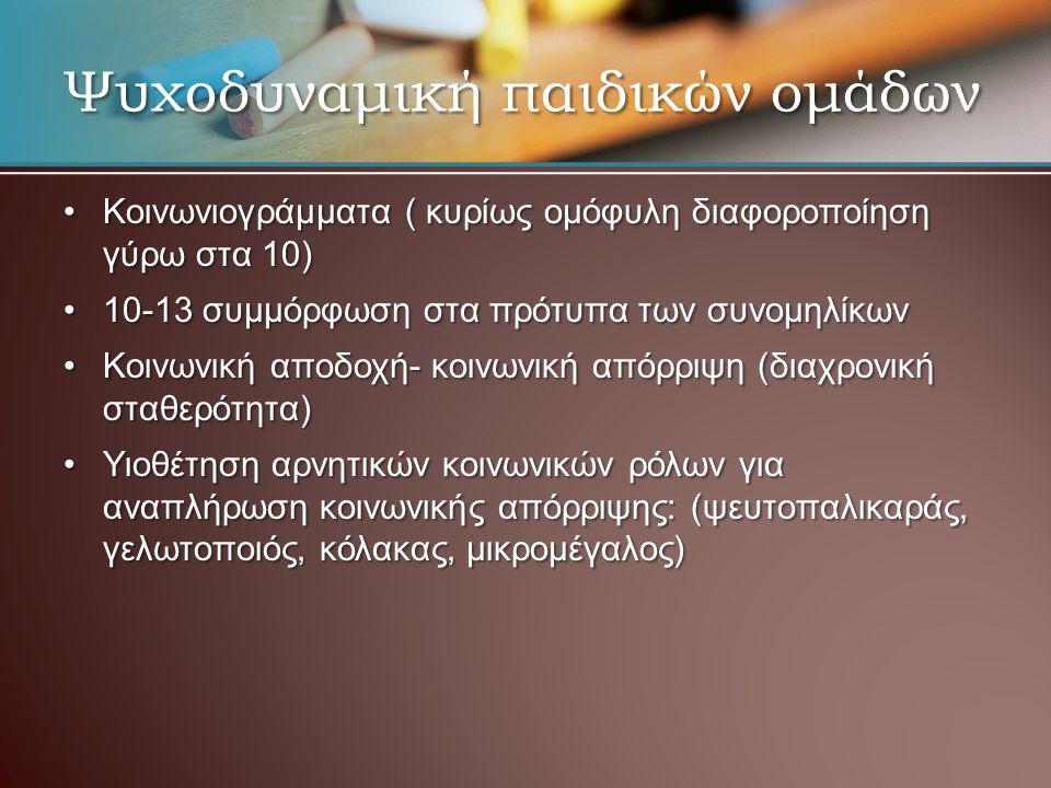 Ψυχοδυναμική παιδικών ομάδων Κοινωνιογράμματα ( κυρίως ομόφυλη διαφοροποίηση γύρω στα 10)Κοινωνιογράμματα ( κυρίως ομόφυλη διαφοροποίηση γύρω στα 10)