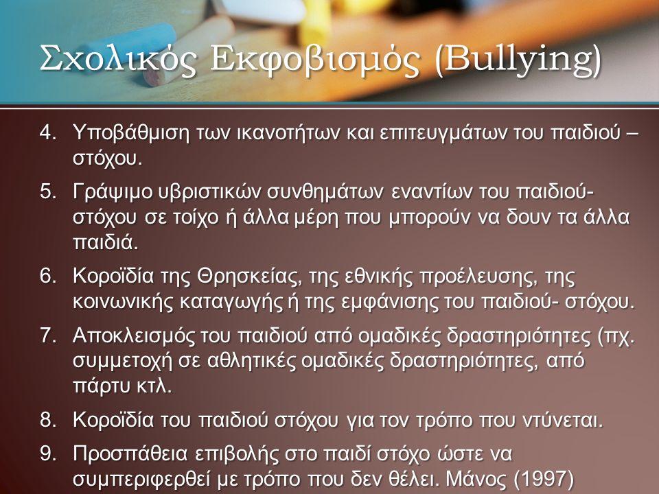 Σχολικός Εκφοβισμός (Bullying) 4.Υποβάθμιση των ικανοτήτων και επιτευγμάτων του παιδιού – στόχου. 5.Γράψιμο υβριστικών συνθημάτων εναντίων του παιδιού