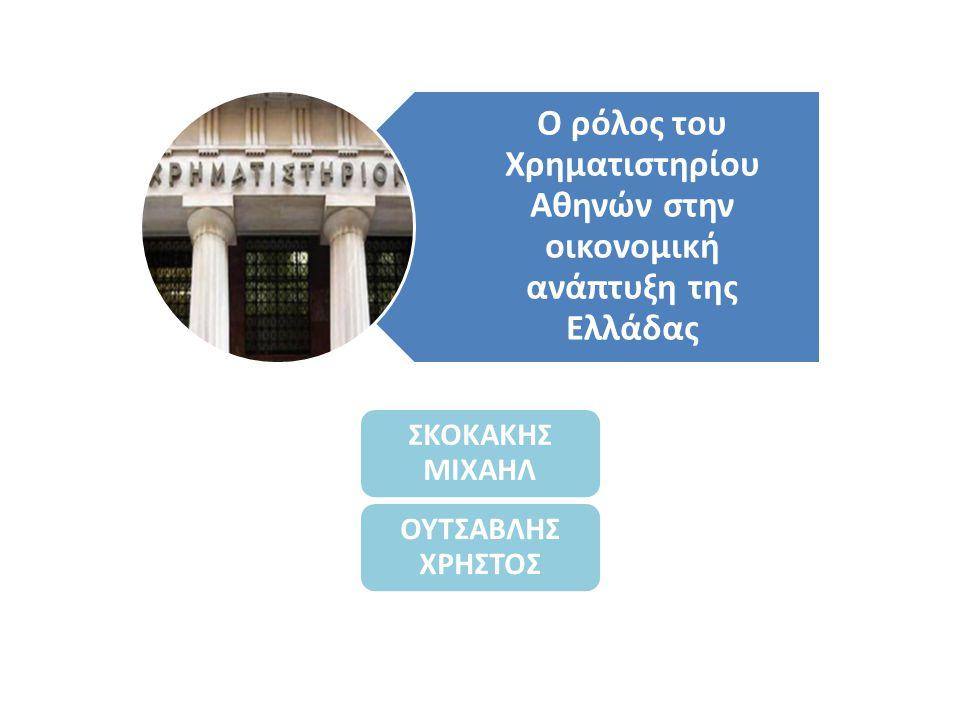 Ο ρόλος του Χρηματιστηρίου Αθηνών στην οικονομική ανάπτυξη της Ελλάδας ΣΚΟΚΑΚΗΣ ΜΙΧΑΗΛ ΟΥΤΣΑΒΛΗΣ ΧΡΗΣΤΟΣ