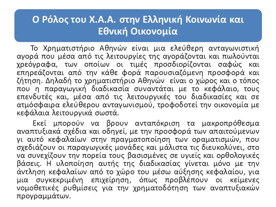 Ο Ρόλος του Χ.Α.Α. στην Ελληνική Κοινωνία και Εθνική Οικονομία Το Χρηματιστήριο Αθηνών είναι μια ελεύθερη ανταγωνιστική αγορά που μέσα από τις λειτουρ