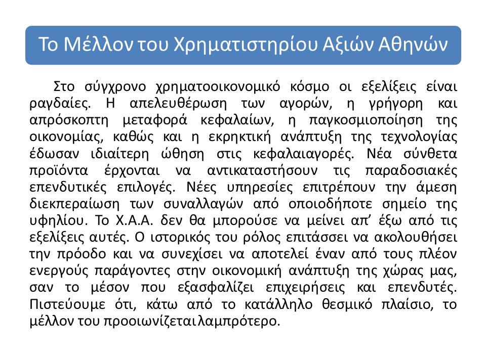Το Μέλλον του Χρηματιστηρίου Αξιών Αθηνών Στο σύγχρονο χρηματοοικονομικό κόσμο οι εξελίξεις είναι ραγδαίες. Η απελευθέρωση των αγορών, η γρήγορη και α