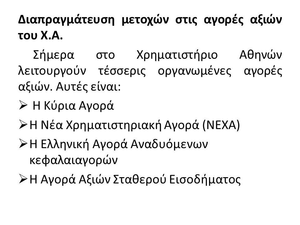 Διαπραγμάτευση μετοχών στις αγορές αξιών του Χ.Α. Σήμερα στο Χρηματιστήριο Αθηνών λειτουργούν τέσσερις οργανωμένες αγορές αξιών. Αυτές είναι:  Η Κύρι