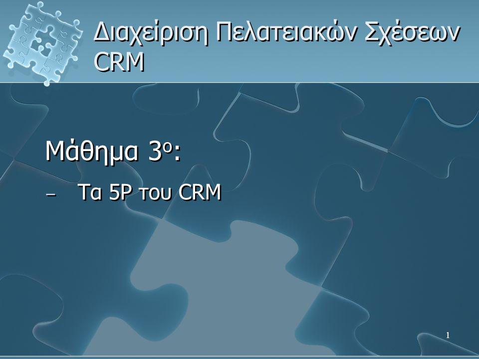 1 Διαχείριση Πελατειακών Σχέσεων CRM Μάθημα 3 ο : − Τα 5P του CRM Μάθημα 3 ο : − Τα 5P του CRM