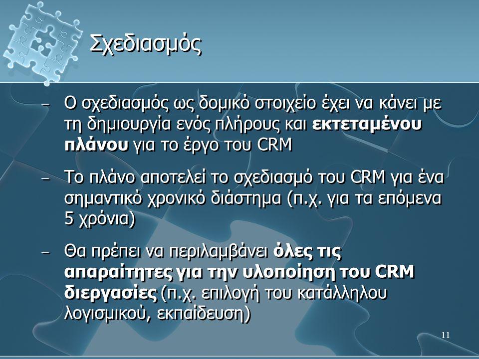 11 − Ο σχεδιασμός ως δομικό στοιχείο έχει να κάνει με τη δημιουργία ενός πλήρους και εκτεταμένου πλάνου για το έργο του CRM − Το πλάνο αποτελεί το σχε