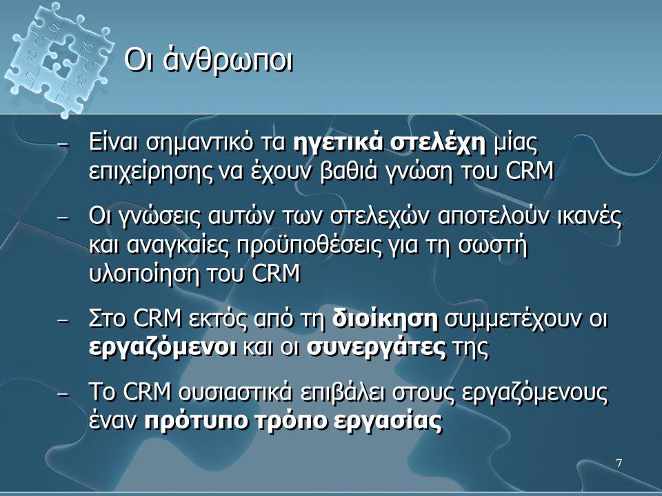 7 − Είναι σημαντικό τα ηγετικά στελέχη μίας επιχείρησης να έχουν βαθιά γνώση του CRM − Οι γνώσεις αυτών των στελεχών αποτελούν ικανές και αναγκαίες πρ