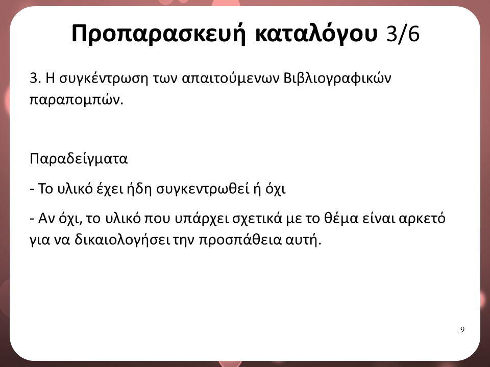 9 Προπαρασκευή καταλόγου 3/6 3. Η συγκέντρωση των απαιτούμενων Βιβλιογραφικών παραπομπών.