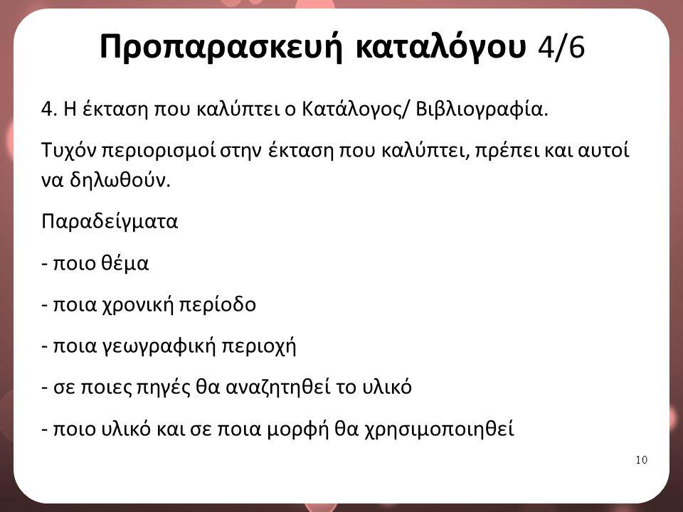 10 Προπαρασκευή καταλόγου 4/6 4. Η έκταση που καλύπτει ο Κατάλογος/ Βιβλιογραφία.