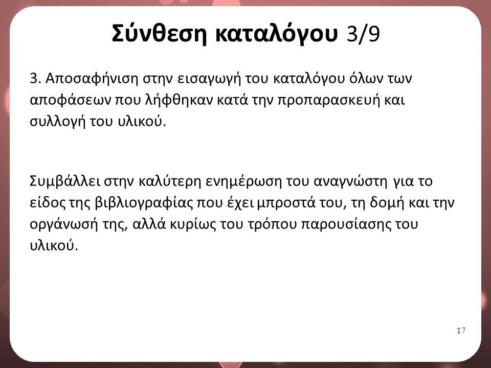 17 Σύνθεση καταλόγου 3/9 3.