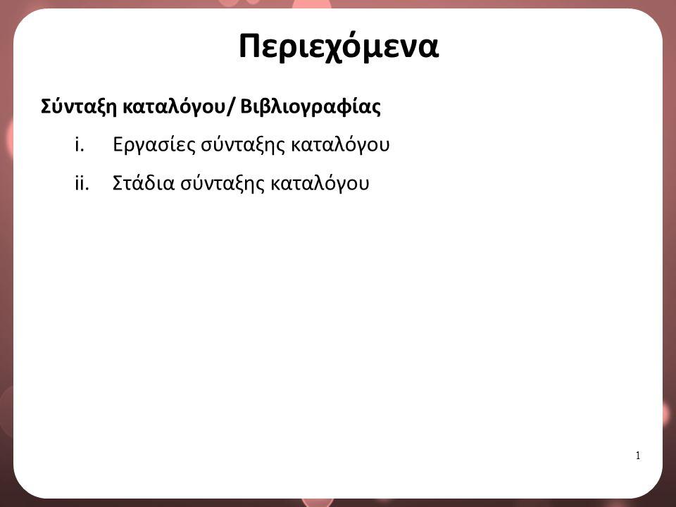 22 Σύνθεση καταλόγου 8/9 5.Περιγραφή Περιεχομένου Χρήση Περίληψης, Λέξεων- Κλειδιών, Θησαυρού