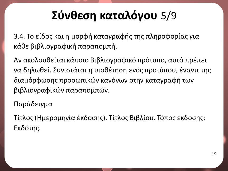 19 Σύνθεση καταλόγου 5/9 3.4.