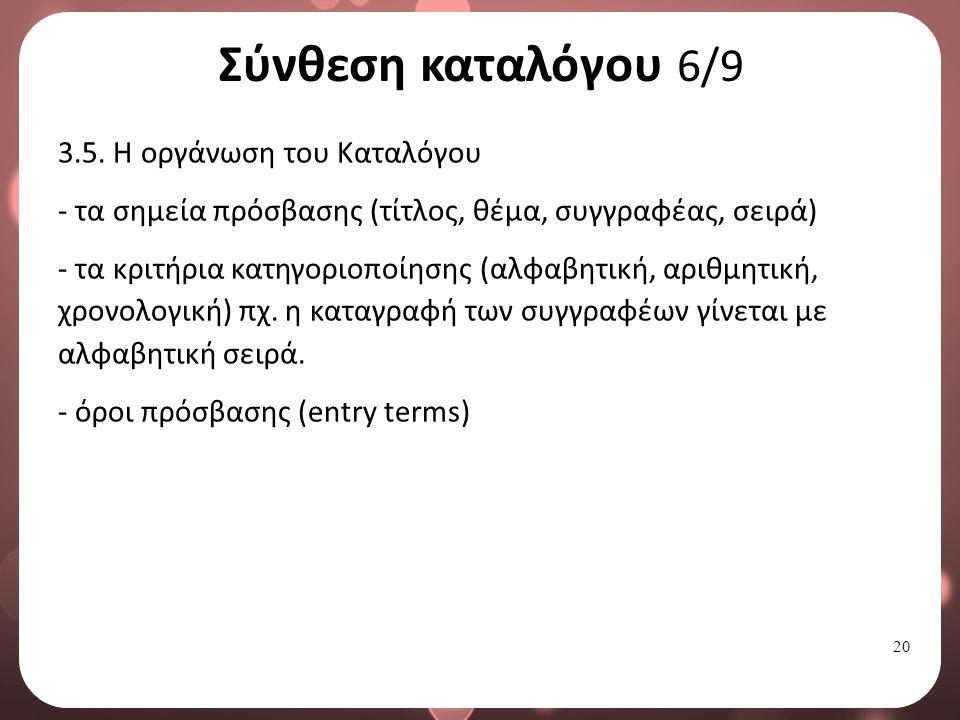 20 Σύνθεση καταλόγου 6/9 3.5.