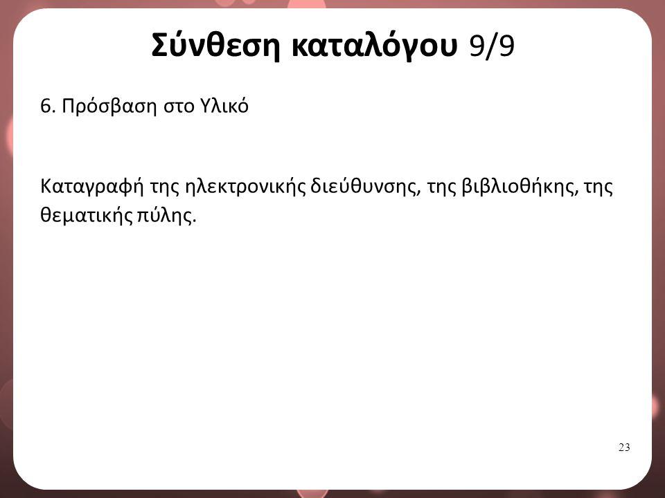 23 Σύνθεση καταλόγου 9/9 6.