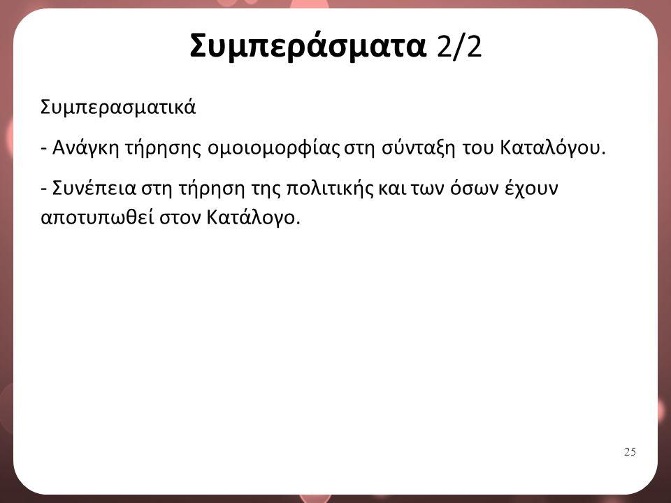 25 Συμπεράσματα 2/2 Συμπερασματικά - Ανάγκη τήρησης ομοιομορφίας στη σύνταξη του Καταλόγου.