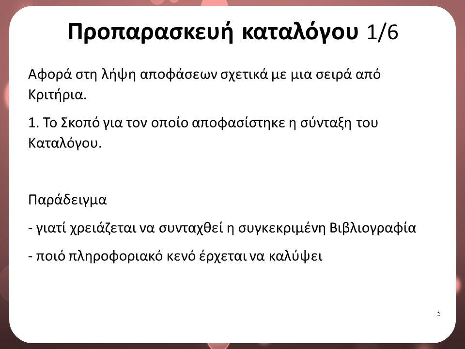 16 Σύνθεση καταλόγου 2/9 2.