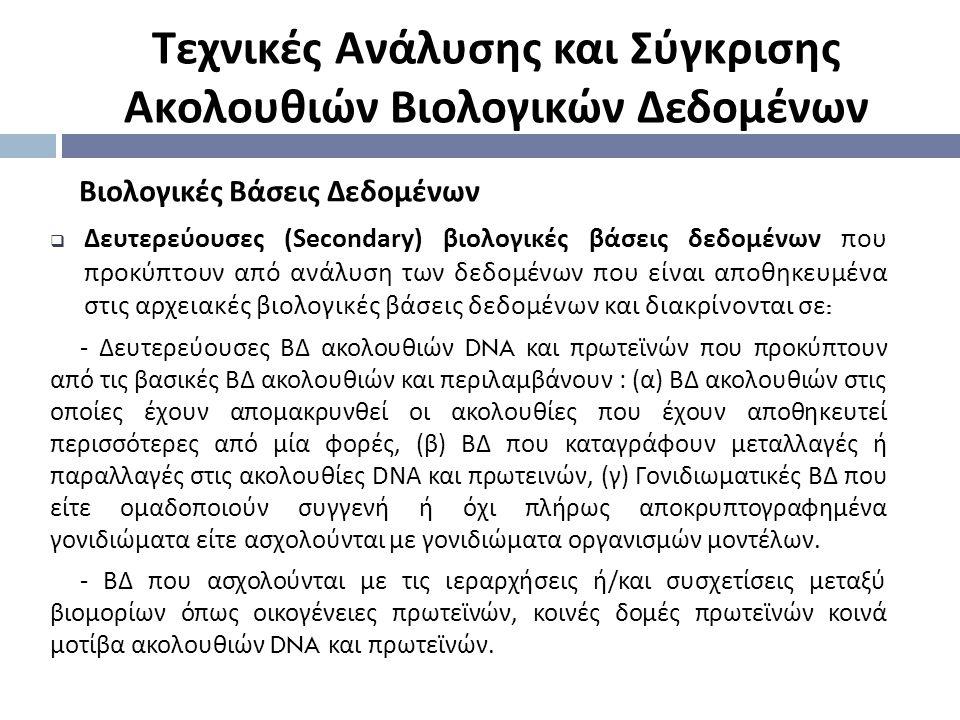 Βιολογικές Βάσεις Δεδομένων  Δευτερεύουσες ( Secondary) βιολογικές βάσεις δεδομένων που προκύπτουν από ανάλυση των δεδομένων που είναι αποθηκευμένα σ