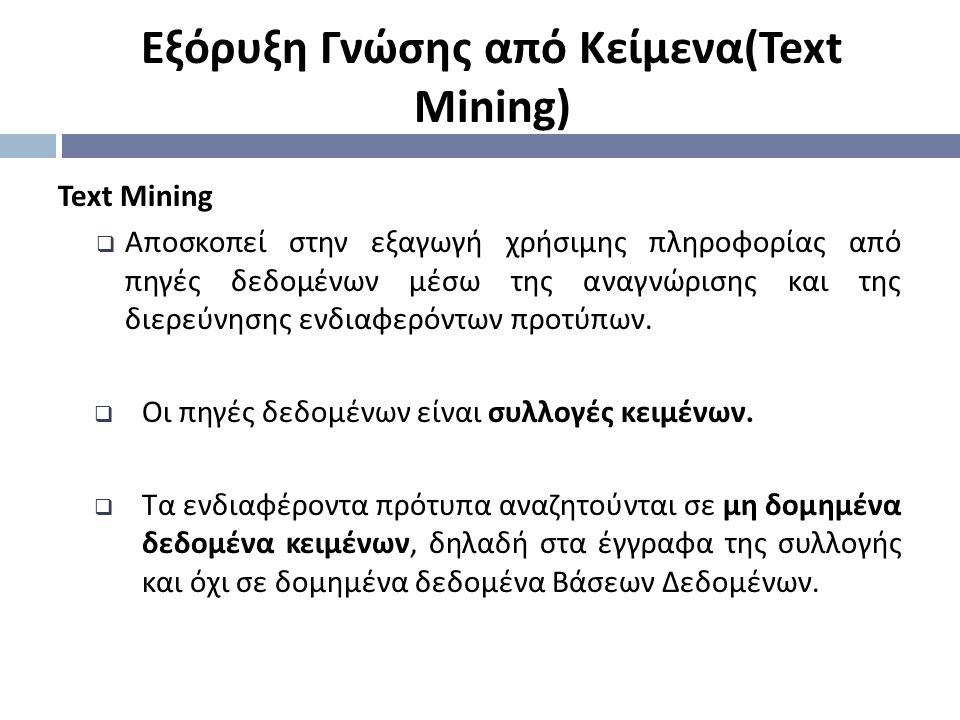 Text Mining  Αποσκοπεί στην εξαγωγή χρήσιμης πληροφορίας από πηγές δεδομένων μέσω της αναγνώρισης και της διερεύνησης ενδιαφερόντων προτύπων.  Οι πη