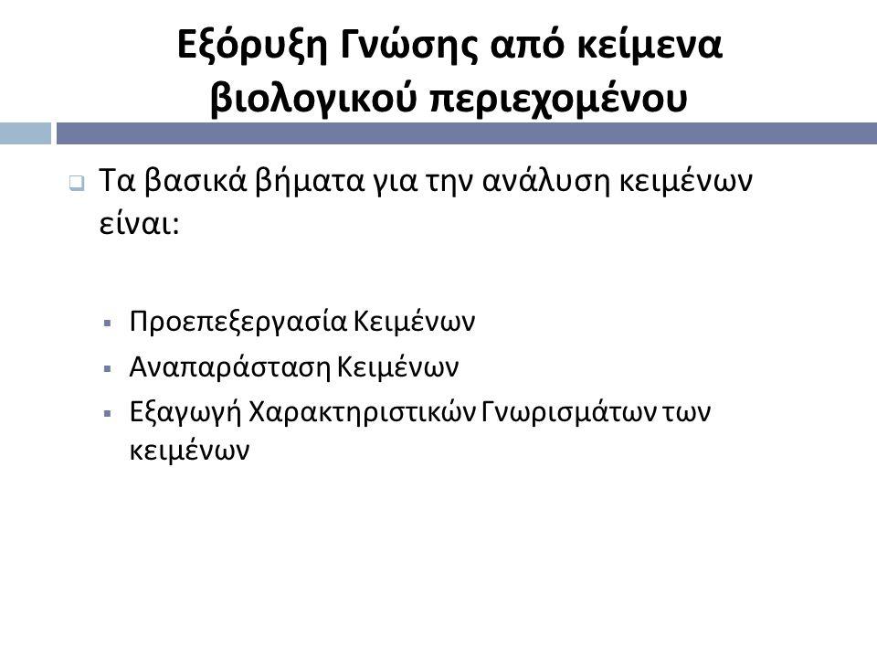  Τα βασικά βήματα για την ανάλυση κειμένων είναι :  Προεπεξεργασία Κειμένων  Αναπαράσταση Κειμένων  Εξαγωγή Χαρακτηριστικών Γνωρισμάτων των κειμέν