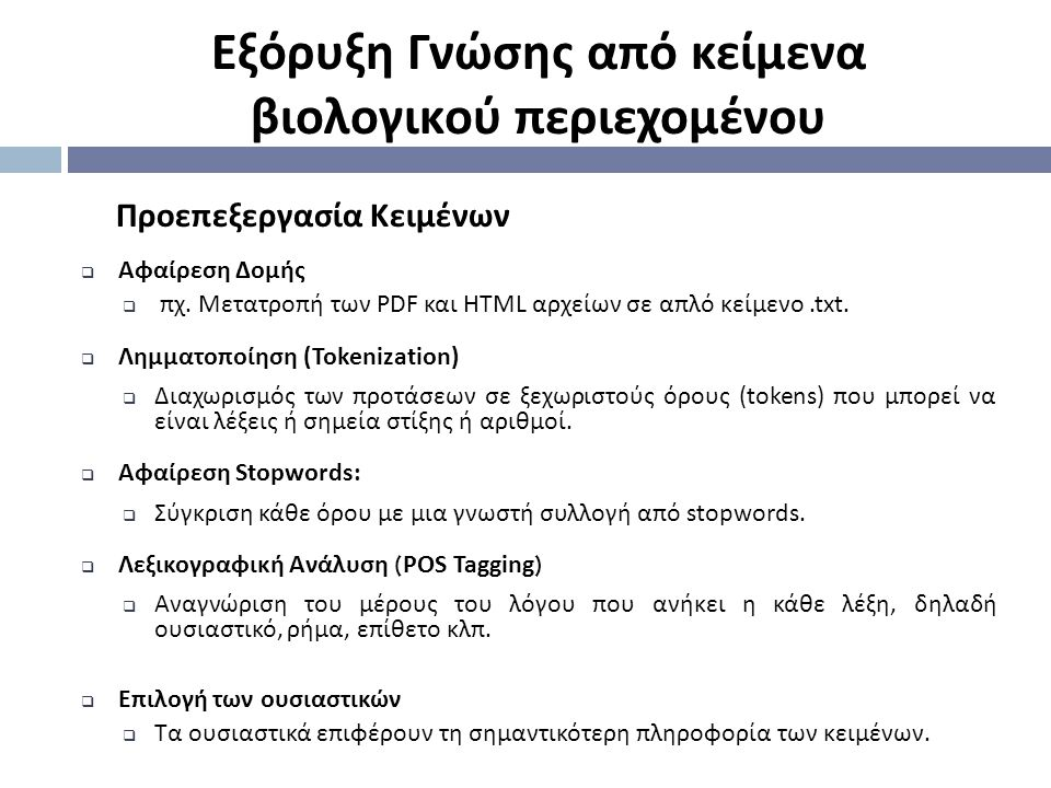  Αφαίρεση Δομής  πχ. Μετατροπή των PDF και HTML αρχείων σε απλό κείμενο.txt.  Λημματοποίηση ( Tokenization)  Διαχωρισμός των προτάσεων σε ξεχωριστ