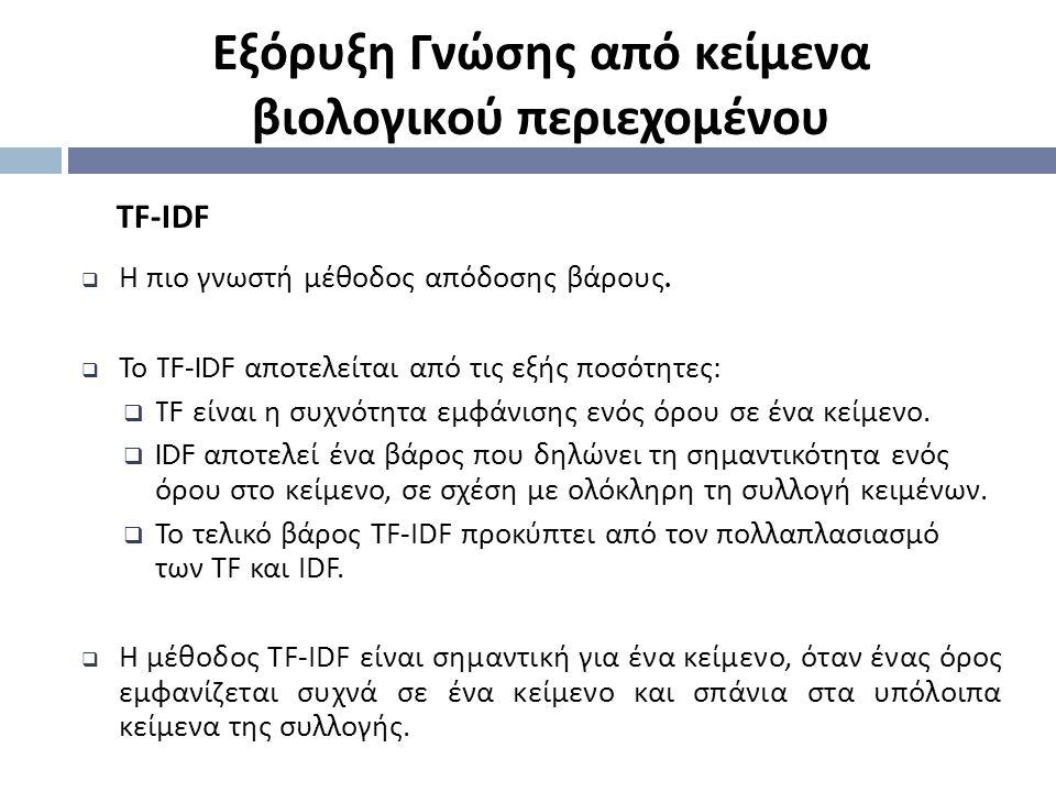  Η πιο γνωστή μέθοδος απόδοσης βάρους.  Το TF-IDF αποτελείται από τις εξής ποσότητες :  TF είναι η συχνότητα εμφάνισης ενός όρου σε ένα κείμενο. 