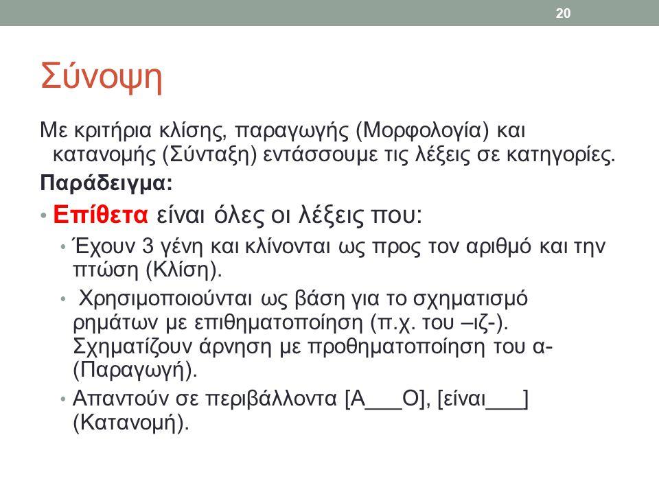 Σύνοψη Με κριτήρια κλίσης, παραγωγής (Μορφολογία) και κατανομής (Σύνταξη) εντάσσουμε τις λέξεις σε κατηγορίες.