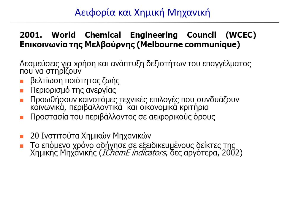 2001. World Chemical Engineering Council (WCEC) Επικοινωνία της Μελβούρνης (Melbourne communique) Δεσμεύσεις για xρήση και ανάπτυξη δεξιοτήτων του επα