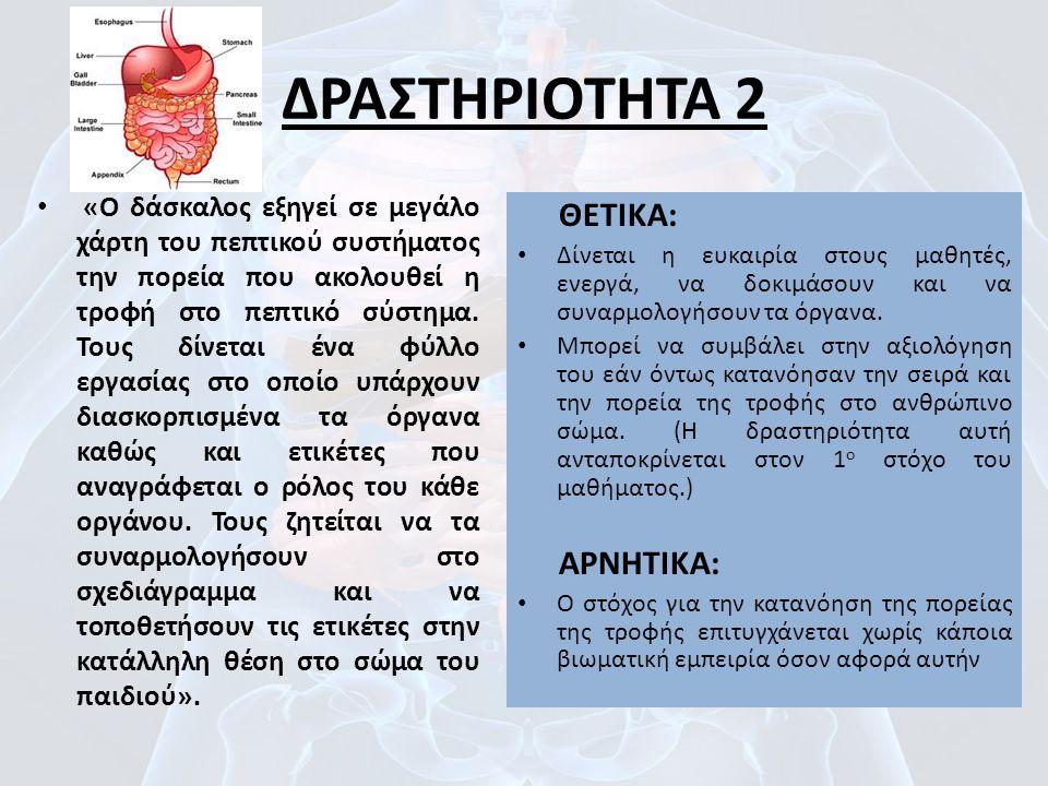 «Ο δάσκαλος εξηγεί σε μεγάλο χάρτη του πεπτικού συστήματος την πορεία που ακολουθεί η τροφή στο πεπτικό σύστημα. Τους δίνεται ένα φύλλο εργασίας στο ο