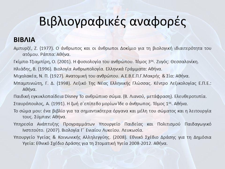 Βιβλιογραφικές αναφορές ΒΙΒΛΙΑ Αμπυρζέ, Ζ. (1977). Ο άνθρωπος και οι άνθρωποι Δοκίμιο για τη βιολογική ιδιαιτερότητα του ατόμου. Ράππα: Αθήνα. Γκίμπα-