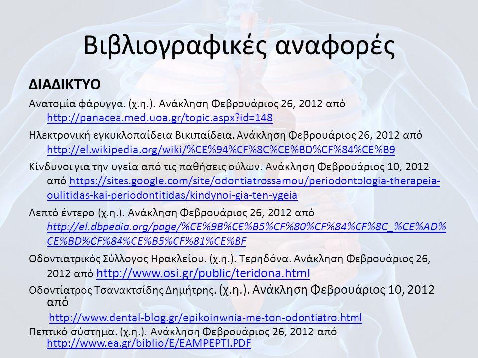 Βιβλιογραφικές αναφορές ΔΙΑΔΙΚΤΥΟ Ανατομία φάρυγγα. (χ.η.). Ανάκληση Φεβρουάριος 26, 2012 από http://panacea.med.uoa.gr/topic.aspx?id=148 http://panac