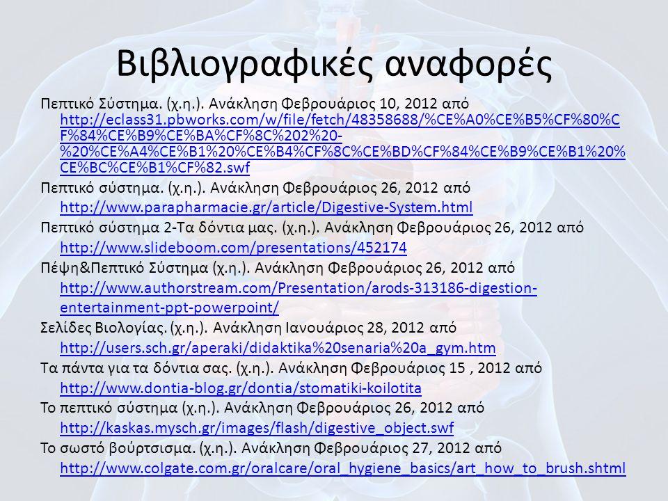 Πεπτικό Σύστημα. (χ.η.). Ανάκληση Φεβρουάριος 10, 2012 από http://eclass31.pbworks.com/w/file/fetch/48358688/%CE%A0%CE%B5%CF%80%C F%84%CE%B9%CE%BA%CF%