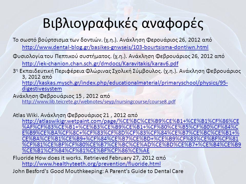 Το σωστό βούρτσισμα των δοντιών. (χ.η.). Ανάκληση Φερουάριος 26, 2012 από http://www.dental-blog.gr/basikes-gnwseis/103-bourtsisma-dontiwn.html http:/