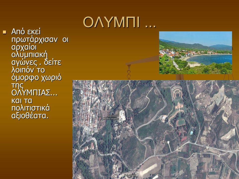 ΟΛΥΜΠΙ... Από εκεί πρωτάρχισαν οι αρχαίοι ολυμπιακή αγώνες. δείτε λοιπόν το όμορφο χωριό της ΟΛΥΜΠΙΑΣ... και τα πολιτιστικά αξιοθέατα. Από εκεί πρωτάρ