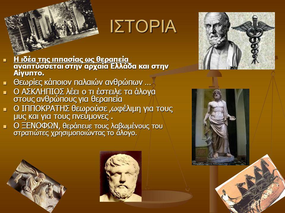 ΙΣΤΟΡΙΑ Η ιδέα της ιππασίας ως θεραπεία αναπτύσσεται στην αρχαία Ελλάδα και στην Αίγυπτο. Η ιδέα της ιππασίας ως θεραπεία αναπτύσσεται στην αρχαία Ελλ
