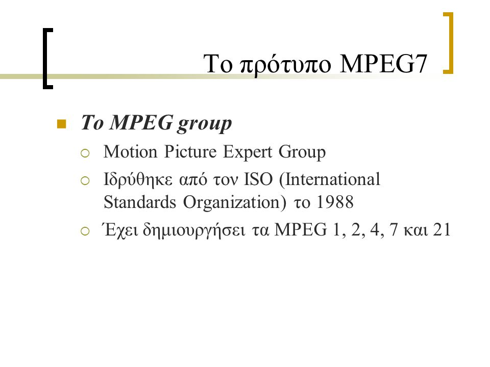 Το πρότυπο MPEG7 Τα Σχήματα - Description Schemes (DS's) Ένα σχήμα περιγραφής προδιαγράφει την δομή και την σημασιολογία των σχέσεων ανάμεσα στα συστατικά στοιχεία του, τα οποία μπορεί να είναι ταυτόχρονα περιγραφείς και σχήματα περιγραφής.