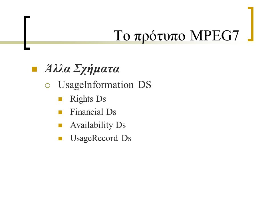 Το πρότυπο MPEG7 Άλλα Σχήματα  UsageInformation DS Rights Ds Financial Ds Availability Ds UsageRecord Ds