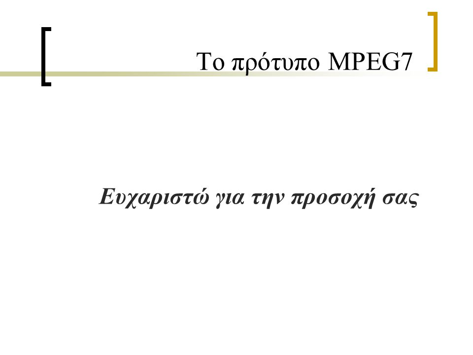 Το πρότυπο MPEG7 Ευχαριστώ για την προσοχή σας
