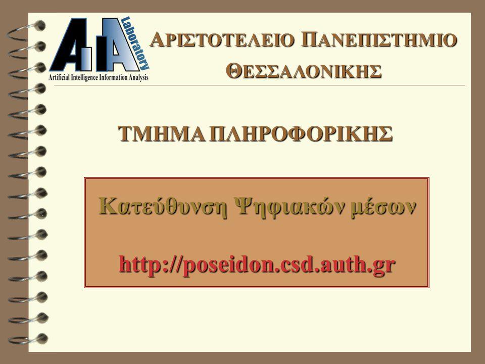 ΤΜΗΜΑ ΠΛΗΡΟΦΟΡΙΚΗΣ Α ΡΙΣΤΟΤΕΛΕΙΟ Π ΑΝΕΠΙΣΤΗΜΙΟ Θ ΕΣΣΑΛΟΝΙΚΗΣ Κατεύθυνση Ψηφιακών μέσων http://poseidon.csd.auth.gr