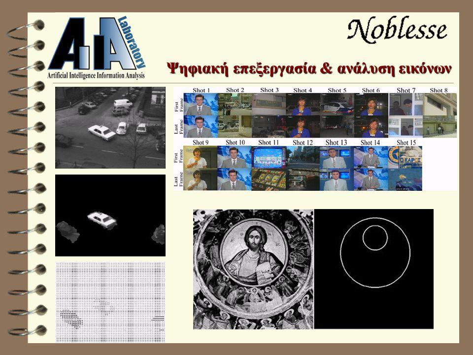 Ψηφιακή επεξεργασία & ανάλυση εικόνων