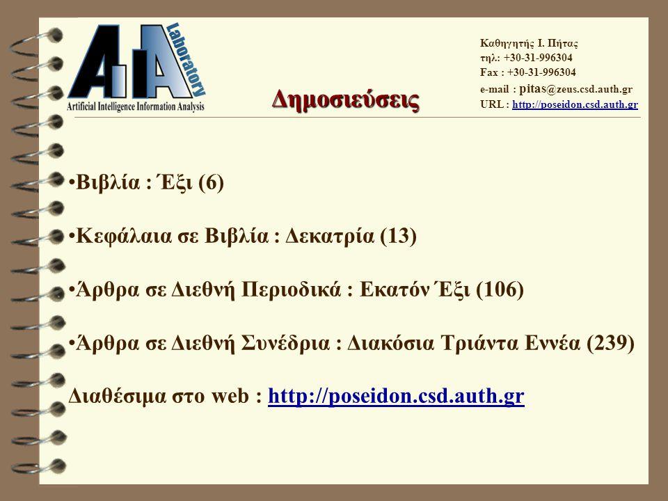 Καθηγητής Ι. Πήτας τηλ: +30-31-996304 Fax : +30-31-996304 e-mail : pitas @zeus.csd.auth.gr URL : http://poseidon.csd.auth.gr Δημοσιεύσεις Βιβλία : Έξι