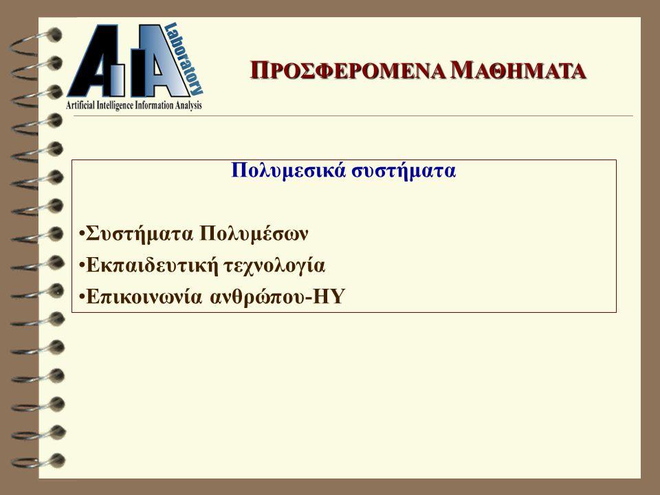 Πρόσφατα Προγράμματα 10 Νέα ερευνητικά προγράμματα (ΕΚ) 7 Networks of Excellence Βιομετρία (BIOSEC, BIOSECURE) Εξόρυξη και ανάκτηση πολυμεσικής πληροφορίας (MUSCLE, DELOS) Πολύτροπη αλληλεπίδραση ανθρώπου – υπολογιστή (SIMILAR) Ψηφιακή τηλεόραση (VISNET, NM2) Ανάλυση βίντεο (VISNET, SHARE) Ιατρική εικόνα/βιοπληροφορική (BIOPATTERN) Συναισθηματική ανάλυση (ΠΕΝΕΔ)