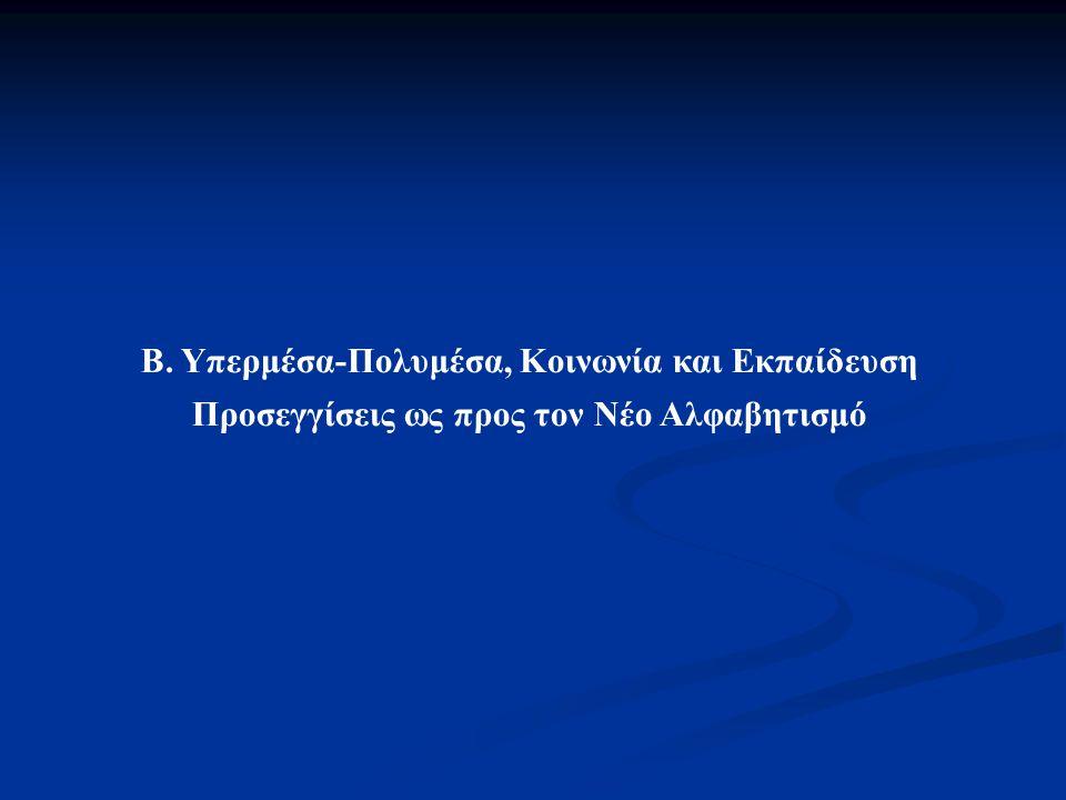 Β. Υπερμέσα-Πολυμέσα, Κοινωνία και Εκπαίδευση Προσεγγίσεις ως προς τον Νέο Αλφαβητισμό