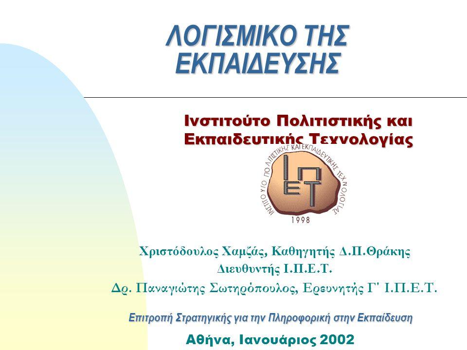 Ινστιτούτο Πολιτιστικής και Εκπαιδευτικής Τεχνολογίας Χριστόδουλος Χαμζάς, Καθηγητής Δ.