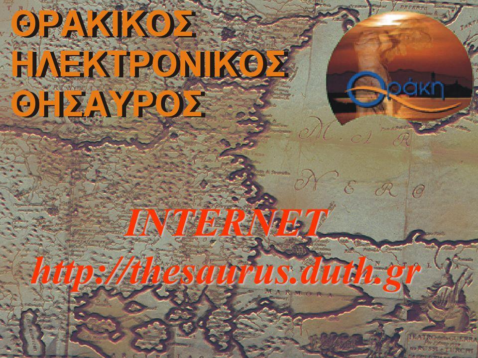 14 INTERNET http://thesaurus.duth.gr