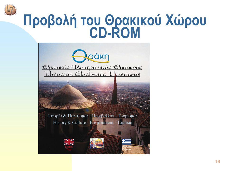 16 Προβολή του Θρακικού Χώρου CD-ROM