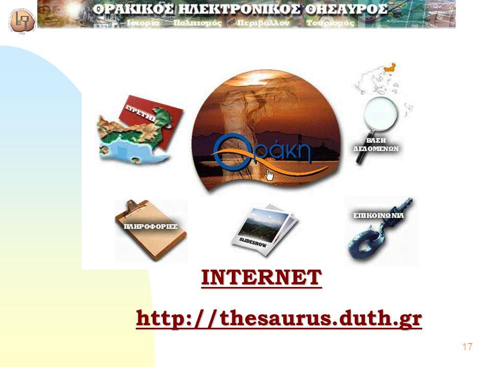 17 http://thesaurus.duth.gr INTERNET
