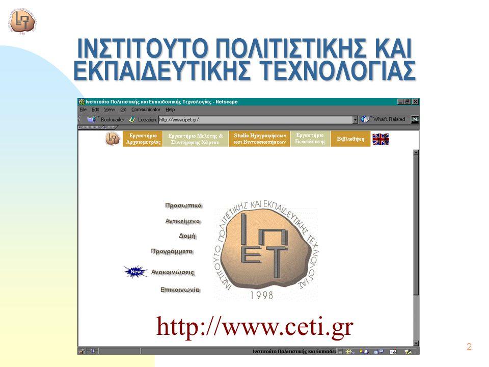 2 http://www.ceti.gr ΙΝΣΤΙΤΟΥΤΟ ΠΟΛΙΤΙΣΤΙΚΗΣ ΚΑΙ ΕΚΠΑΙΔΕΥΤΙΚΗΣ ΤΕΧΝΟΛΟΓΙΑΣ